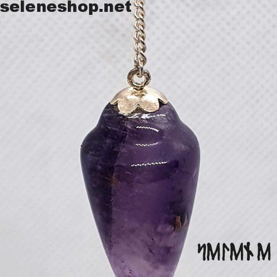 pendolo in ametista